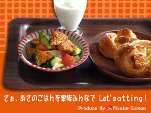 がんすサラダ(300).jpg