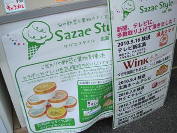 広島ガス展2010がんす店014.jpg