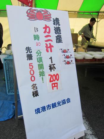 広島ガス展2010がんす店04.jpg