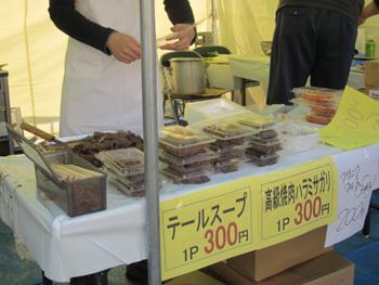広島ガス展2010がんす店05.jpg