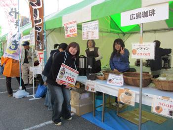 広島ガス展2010がんす店07.jpg