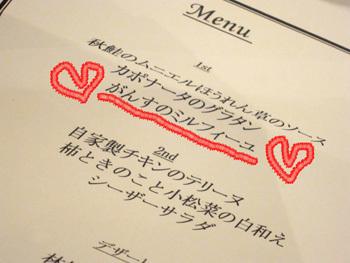 フレスタDinner会menu表350.jpg