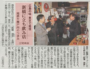 20110108掲載 千福三宅本店.jpg