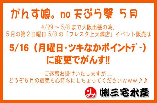20110410フレスタ上天満店500サイズ.jpg