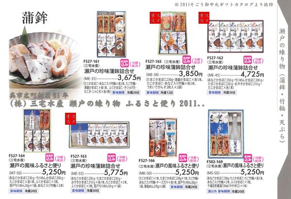 2011お中元GIFT三宅水産600.jpg