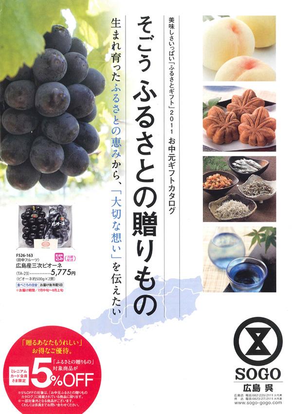 2011お中元GIFT表紙600.jpg