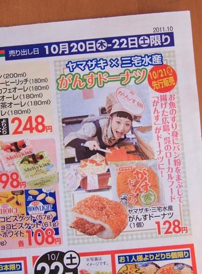 がんすドーナツ_フレスタ広告20111020.jpg
