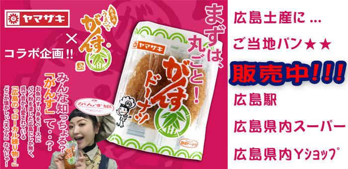 がんす娘。広島ヤマザキ製パンがんすドーナツ650.jpg