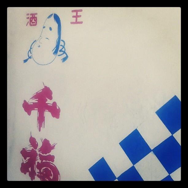 がんす娘。広島_千福新酒まつり2011_04.jpg