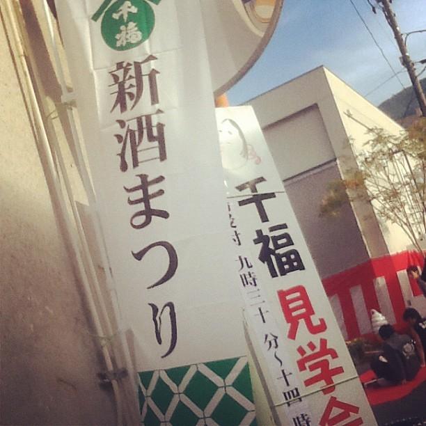 がんす娘。広島_千福新酒まつり2011_05.jpg