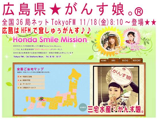 がんす娘。HondaSmileMission20111118_がんす広島B_550.jpg