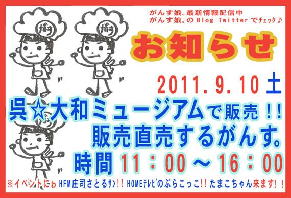 がんす庄司さとる2011大和ミュージアム.jpg