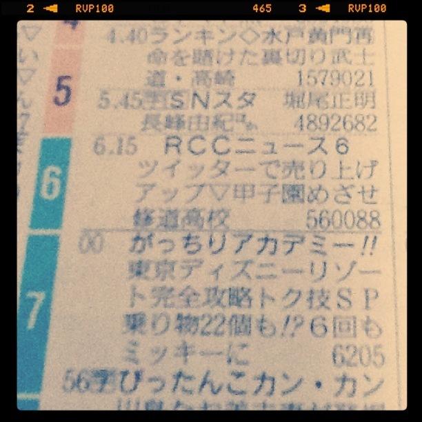 がんす番組表__.JPG