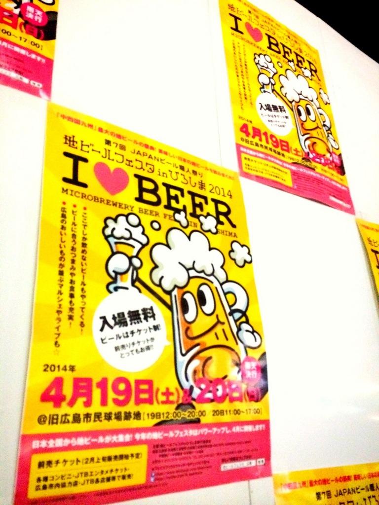 地ビールフェスタ2014.JPG