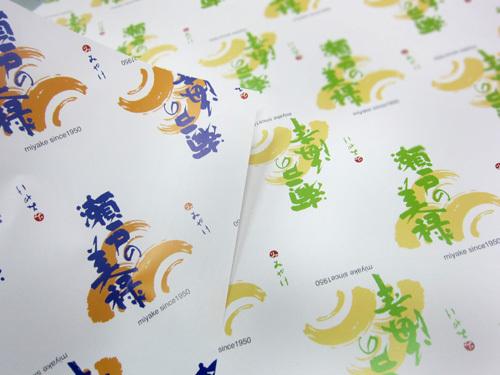 広島がんす三宅水産包装紙.jpg