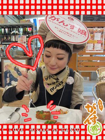 広島がんす娘食うがんす01.jpg