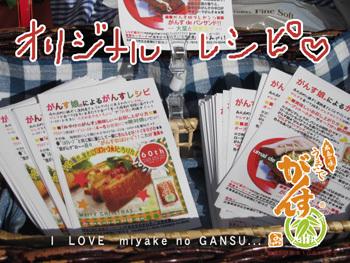 広島がんす娘。レシピat広教育祭2010350.jpg
