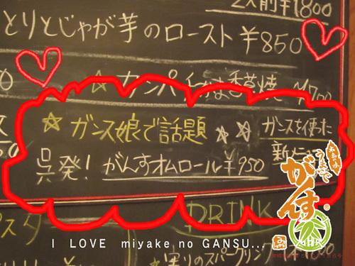 広島がんす娘RCCEタウン20110226_004.jpg