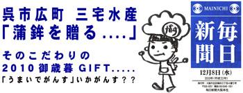 毎日新聞記事(サブタイトル)350.jpg