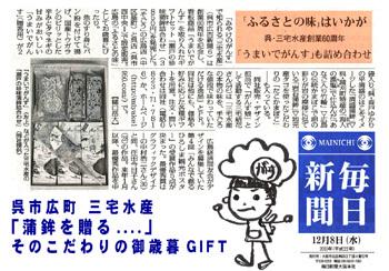 毎日新聞記事20101208(350).jpg